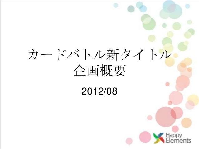 カードバトル新タイトル    企画概要    2012/08