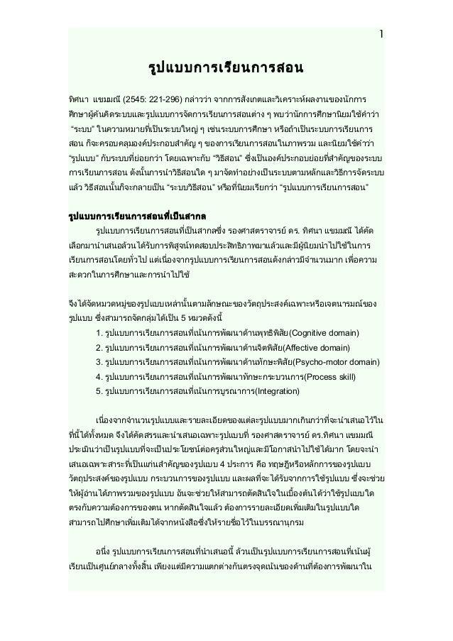1                       รูป แบบการเรีย นการสอนทิศนา แขมมณี (2545: 221-296) กล่าวว่า จากการสังเกตและวิเคราะห์ผลงานของนักการ...