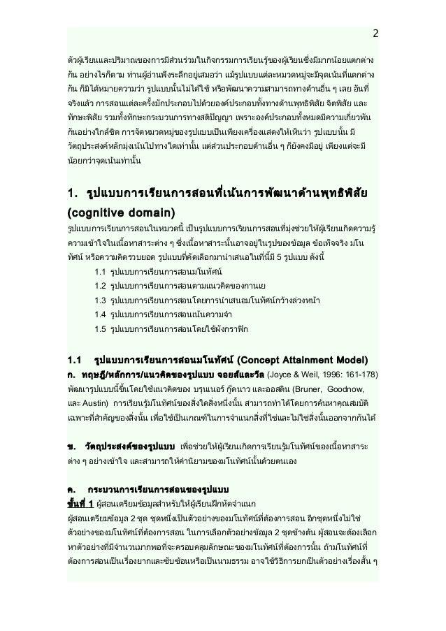 รูปแบบการเรียนการสอน Slide 2