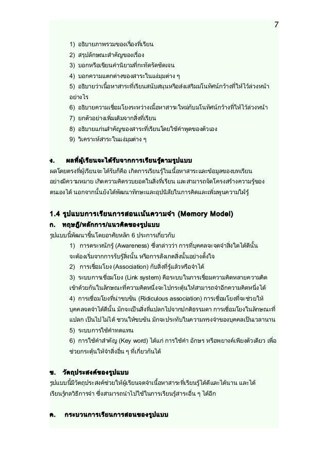 7        1) อธิบายภาพรวมของเรื่องที่เรียน        2) สรุปลักษณะสำาคัญของเรื่อง        3) บอกหรือเขียนคำานิยามที่กะทัดรัดชัด...