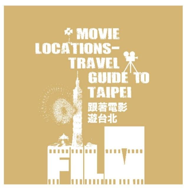 跟著電影遊臺北