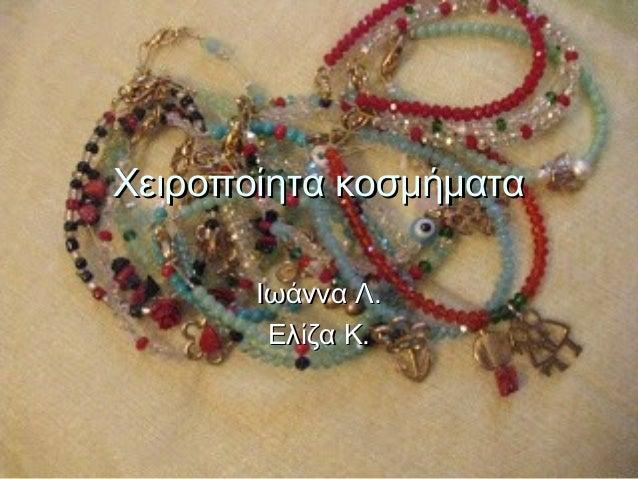 Χειροποίητα κοσμήματα       Ιωάννα Λ.        Ελίζα Κ.