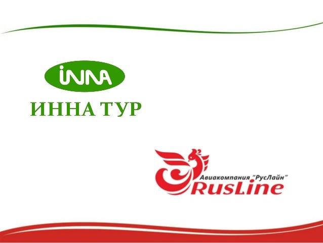 Авиакомпания «РусЛайн»Авиакомпания «РусЛайн» - современная российская компания,выполняющая регулярные, чартерные и VIP-пер...