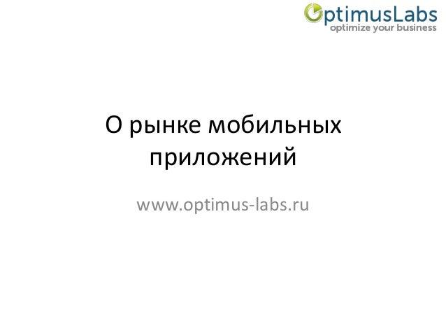 О рынке мобильных   приложений  www.optimus-labs.ru