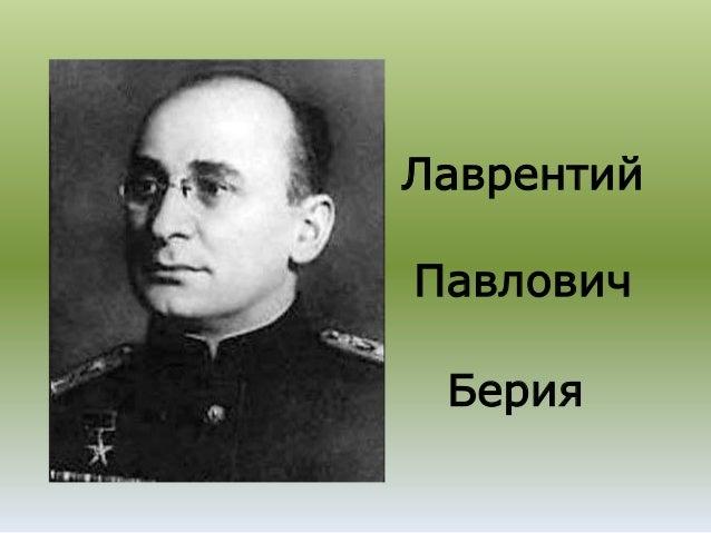 ЛаврентийПавлович Берия