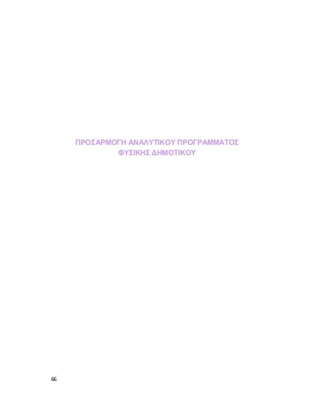 ΠΡΟΣΑΡΜΟΓΗ ΑΝΑΛΥΤΙΚΟΥ ΠΡΟΓΡΑΜΜΑΤΟΣ             ΦΥΣΙΚΗΣ ΔΗΜΟΤΙΚΟΥ66