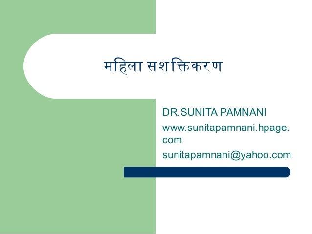महिहिला सशिककरण       DR.SUNITA PAMNANI       www.sunitapamnani.hpage.       com       sunitapamnani@yahoo.com