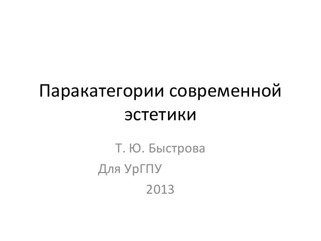 Паракатегории современной         эстетики        Т. Ю. Быстрова      Для УрГПУ             2013