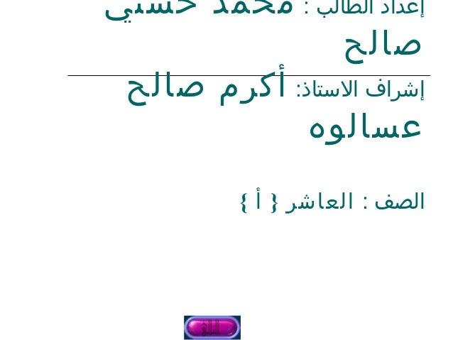إعداد الطالب : محمد حسني                 صالح إشراف التستاذ: أكرم صالح             عسالوه          الصف : العاشر ...