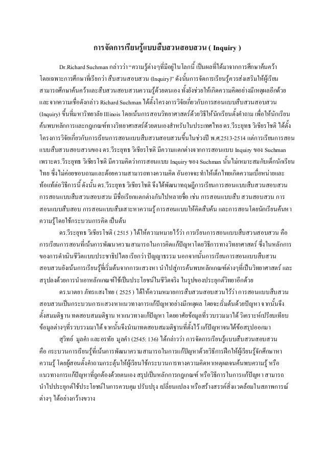 """การจัดการเรียนรูแบบสืบสวนสอบสวน ( Inquiry )         Dr.Richard Suchman กลาววา """"ความรูตางๆที่มีอยูในโลกนี้ เปนผลที่ไ..."""