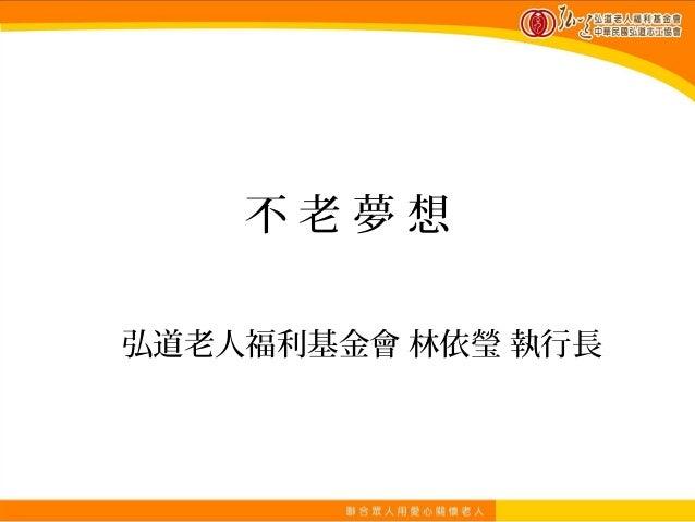 不老夢想弘道老人福利基金會 林依瑩 執行長