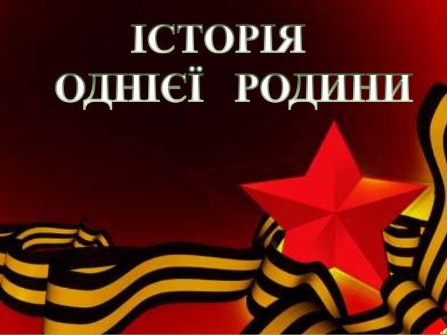 Народився 18 грудня 1921 року.      Після звільнення Недайводи Микола Карпович бувпризваний в армію. Це сталося 6 травня 1...