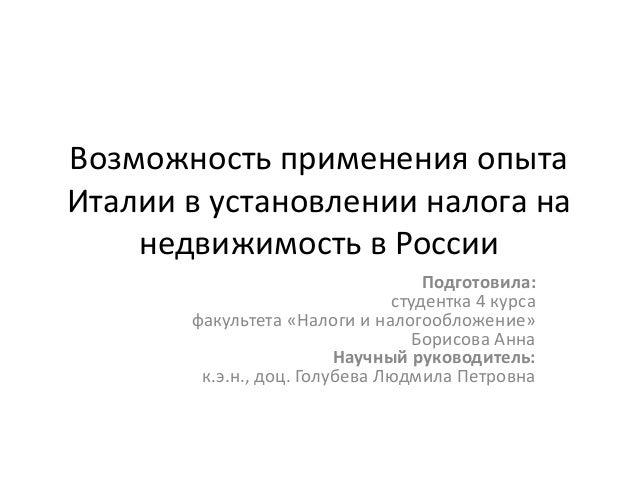 Возможность применения опытаИталии в установлении налога на    недвижимость в России                                   Под...