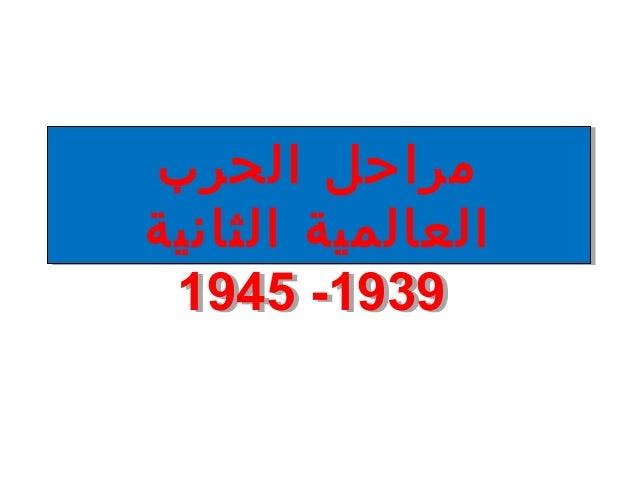 مراحل الحربالعالمية الثانية 9391- 5491