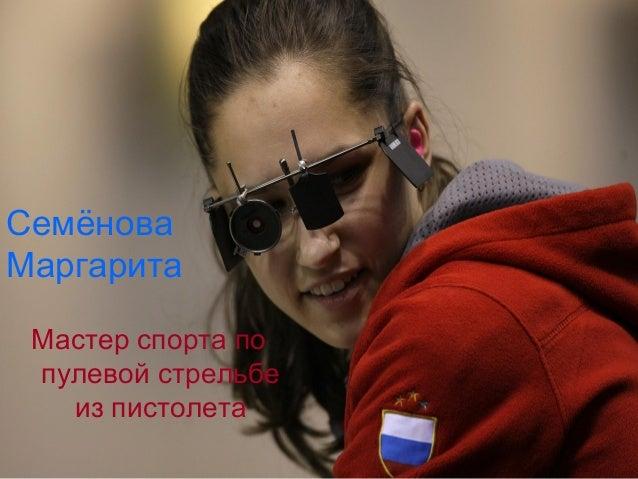 СемёноваМаргарита Мастер спорта по пулевой стрельбе   из пистолета