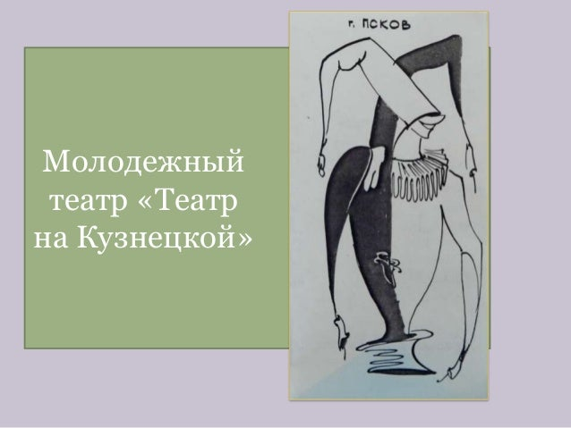 Молодежный театр «Театрна Кузнецкой»
