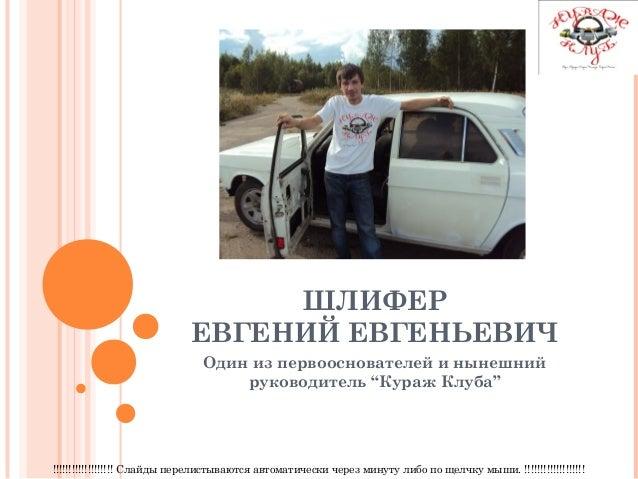ШЛИФЕР                            ЕВГЕНИЙ ЕВГЕНЬЕВИЧ                               Один из первооснователей и нынешний    ...