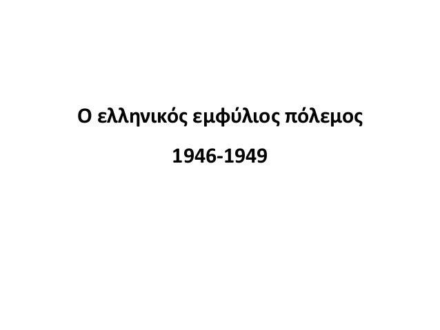 Ο ελλθνικόσ εμφφλιοσ πόλεμοσ         1946-1949