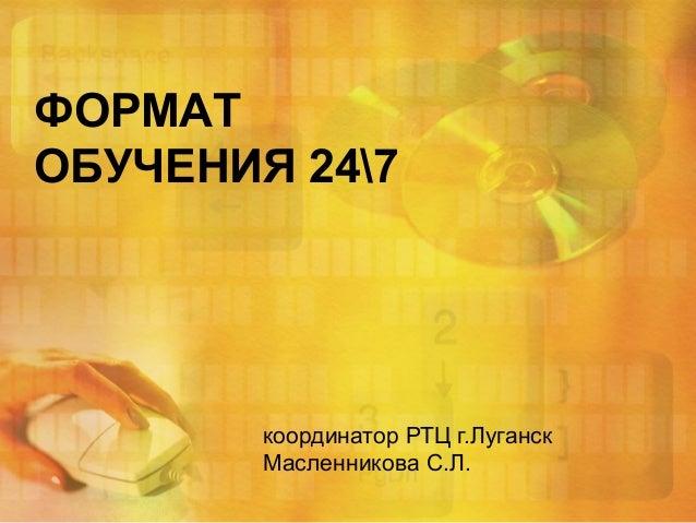 ФОРМАТОБУЧЕНИЯ 247        координатор РТЦ г.Луганск        Масленникова С.Л.