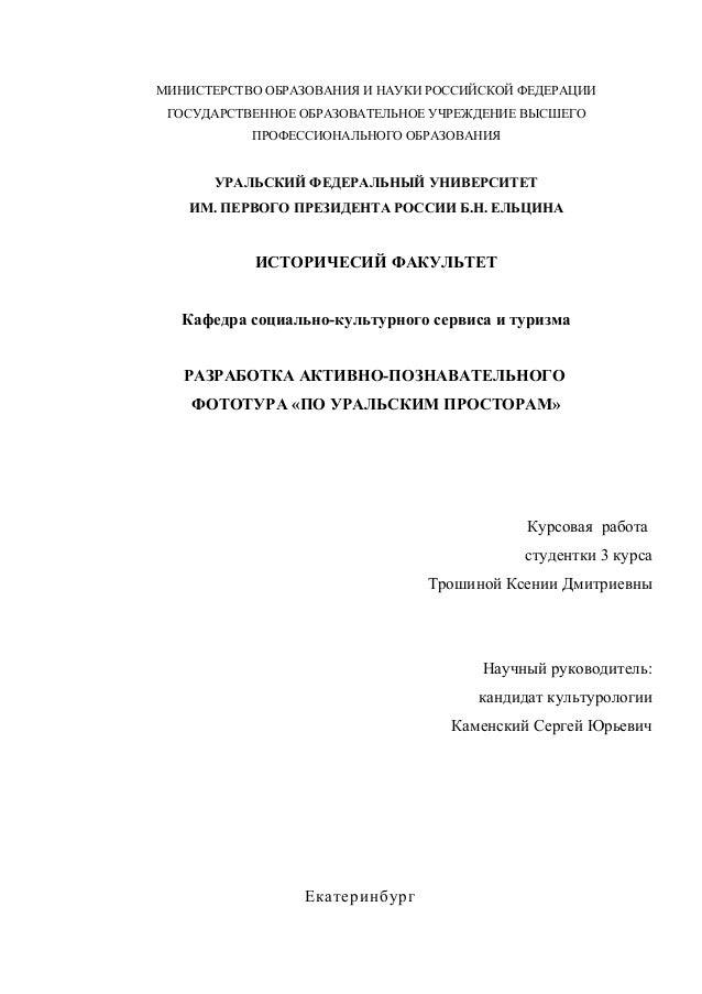 Реализация турпродукта курсовая работа 7358