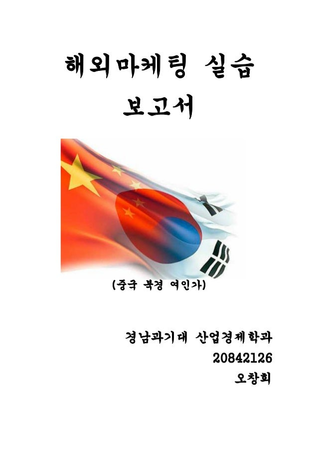 해외마케팅 실습   보고서  (중국 북경 여인가)   경남과기대 산업경제학과                20842126                  오창희