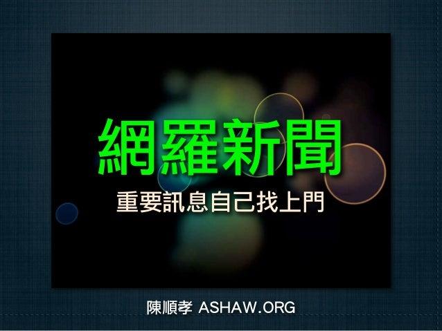 網羅新聞重要訊息自己找上門 陳順孝 ASHAW.ORG
