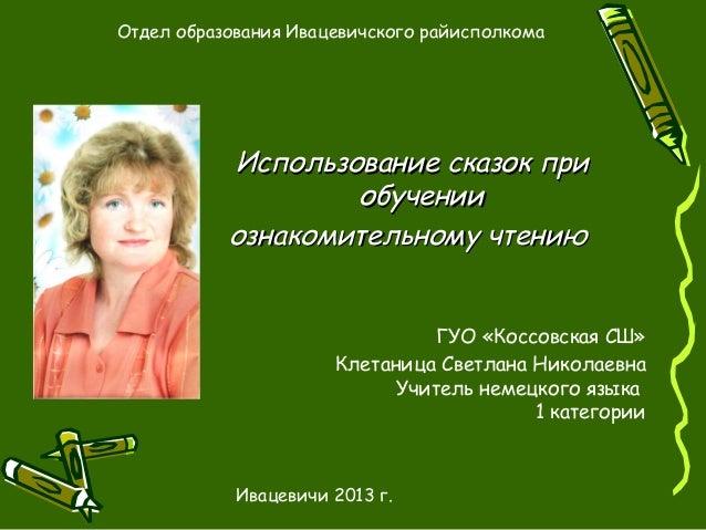 Отдел образования Ивацевичского райисполкома           Использование сказок при                   обучении           ознак...