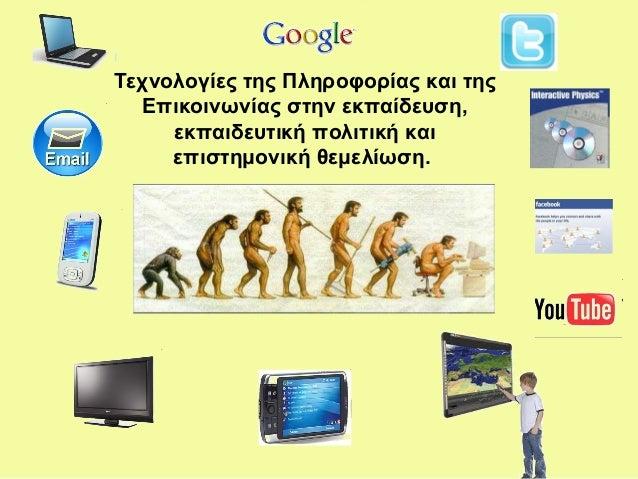 Τεχνολογίες της Πληροφορίας και της  Επικοινωνίας στην εκπαίδευση,     εκπαιδευτική πολιτική και     επιστημονική θεμελίωση.