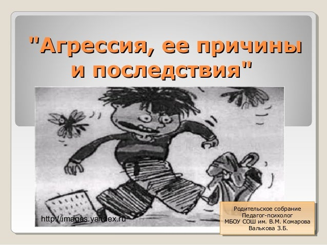 """""""Агрессия, ее причины   и последствия""""                              Родительское собрание                               Ро..."""