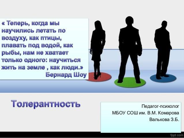 Педагог-психологМБОУ СОШ им. В.М. Комарова              Валькова З.Б.