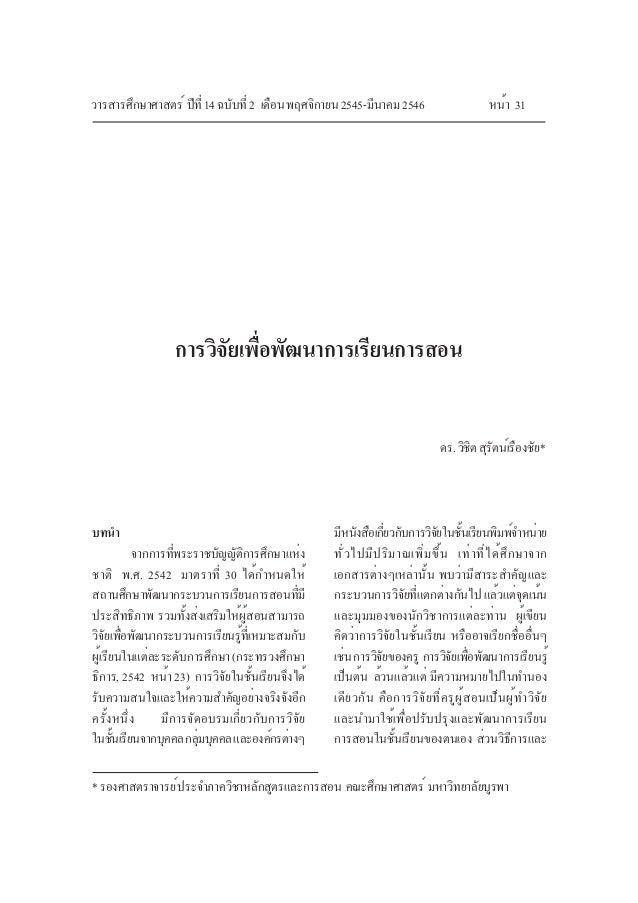 วารสารศึกษาศาสตร์ ปีท่ี 14 ฉบับที่ 2 เดือน พฤศจิกายน 2545-มีนาคม 2546                          หน้า 31                 การ...