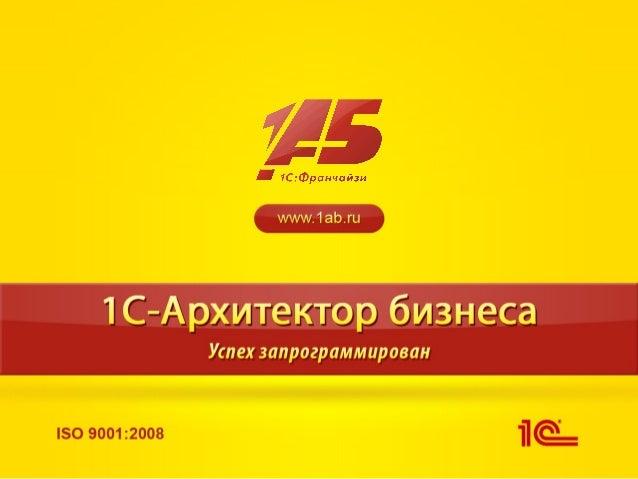 1С-Архитектор бизнеса                         Успех запрограммирован       Первый день в компании       1С-Архитектор бизн...
