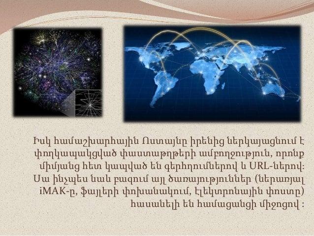 Իսկ համաշխարհային Ոստայնը իրենից ներկայացնում էփողկապակցված փաստաթղթերի ամբողջություն, որոնք միմյանց հետ կապված են գերհղու...