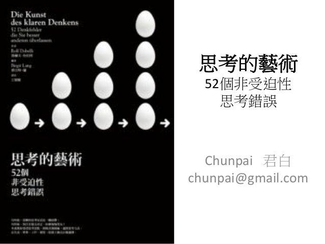 思考的藝術  52個非受迫性    思考錯誤  Chunpai 君白chunpai@gmail.com