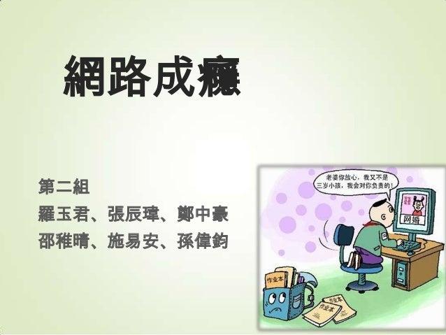 網路成癮第二組羅玉君、張辰瑋、鄭中豪邵稚晴、施易安、孫偉鈞