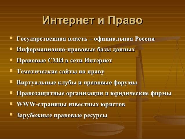 Интернет и Право   Государственная власть – официальная Россия   Информационно-правовые базы данных   Правовые СМИ в се...