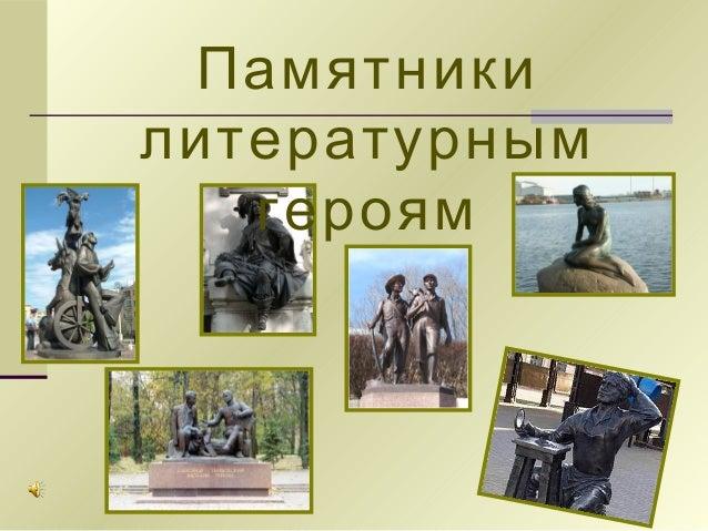 Памятникилитературным   героям
