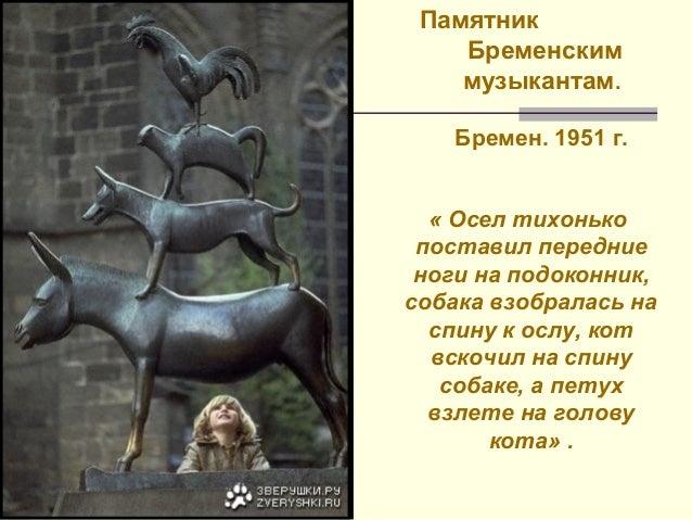 Скачать презентации на тему памятники литературным героям
