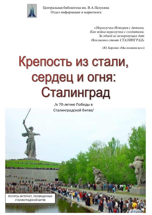 Центральная библиотека им. В.А.Пазухина                          Отдел информации и маркетинга                            ...