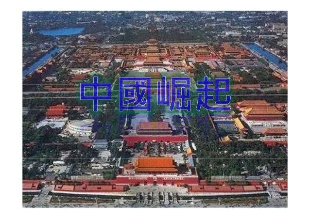 「中國三大經濟地帶」單元設計特色1.配合豐富的圖表資料,凸顯中國整體經  濟的崛起2.探討三大經濟區的經濟發展差異及所面  臨的問題      台北市立南湖高中