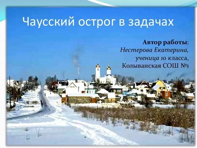 Чаусский острог в задачах                      Автор работы:                Нестерова Екатерина,                    учениц...