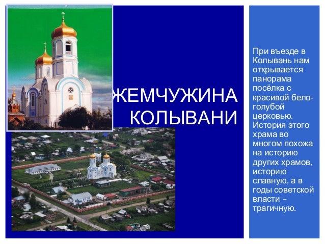 При въезде в            Колывань нам            открывается            панорамаЖЕМЧУЖИНА            посёлка с            к...