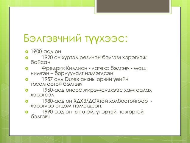 Бэлгэвчний түүхээс:   1900-аад он       1920 он хүртэл резинэн бэлгэвч хэрэглэж    байсан       Фредрик Киллиан - латек...