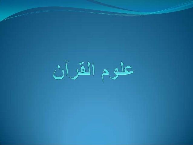 د ملحد ځواب لړۍ- ۱۱/ علوم القران