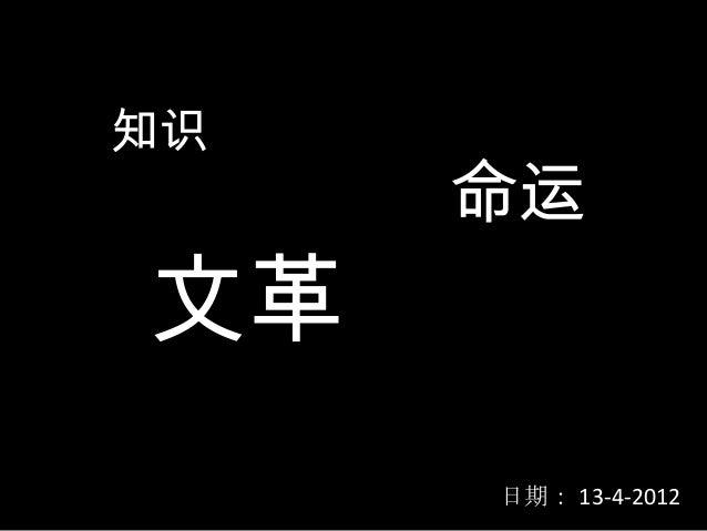 知识     命运文革     日期: 13-4-2012