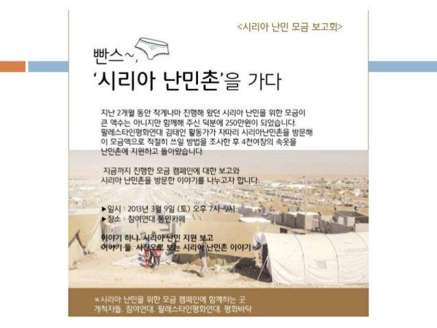 시리아 난민모금지원 보고회   요르단 자따리 난민촌   Za'atari Refugee Camp, JORDAN