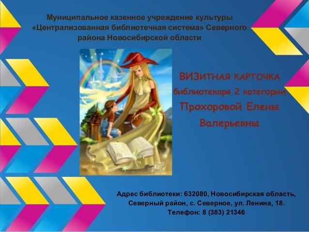 Муниципальное казенное учреждение культуры«Централизованная библиотечная система» Северного          района Новосибирской ...