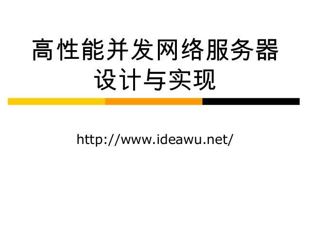 高性能并发网络服务器 设计与实现 http://www.ideawu.net/