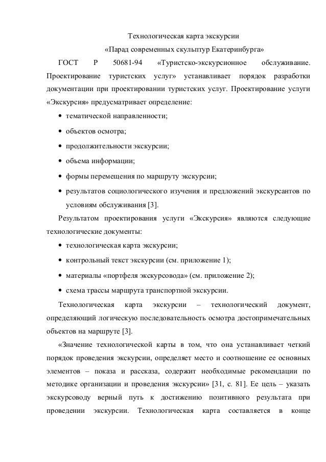 Технологическая карта экскурсии                 «Парад современных скульптур Екатеринбурга»   ГОСТ      Р     50681-94    ...