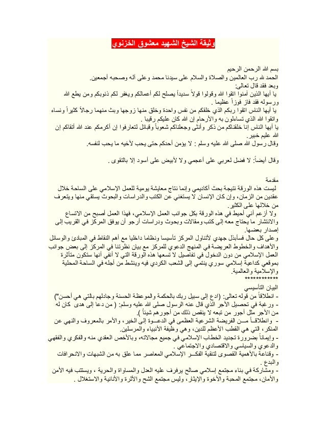 وثيقة الشيخ الشهيد معشوق الخزنوي                                                                                      ب...